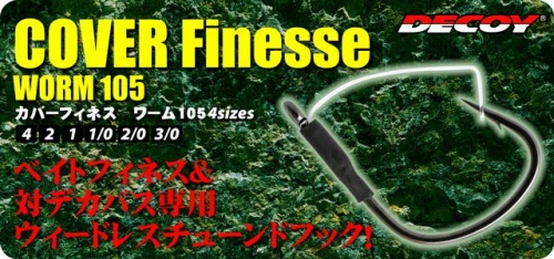 Decoy - Cover Finesse Worm 105
