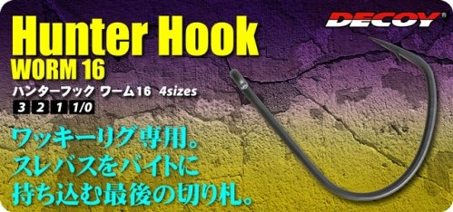 Крючок Decoy Hunter Hook Worm 16