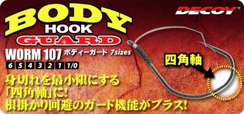 Крючок Decoy Body Hook Guard Worm 107
