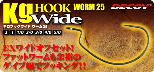Крючок Decoy Hook Worm 25