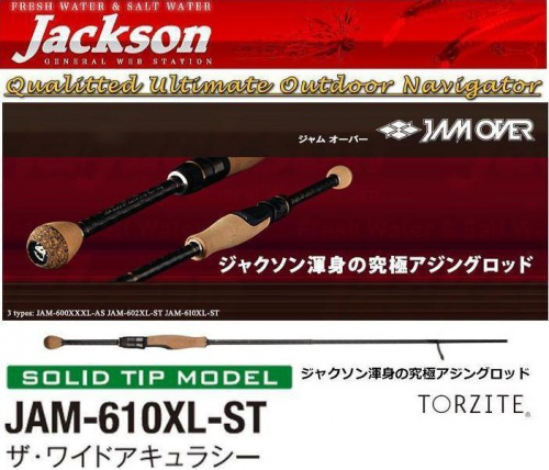 Спиннинг Jackson Jam Over JAM-610XL-ST 1.86 m 1-5.2 g