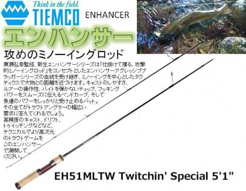 TIEMCO - ENHANCER TWITCHIN SPECIAL EH51ML TWICH