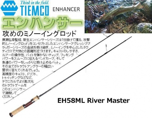 Спиннинг Tiemco Enhancer River Master EH58ML 1.77 m 3-9 g