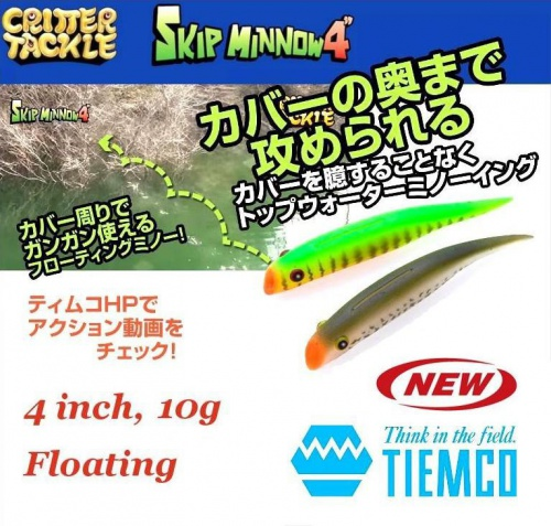 TIEMCO - CRITTER TACKLE SKIP MINNOW 4inch (NEW)
