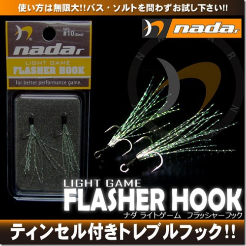 Тройник Nada Nadar Flasher Hook