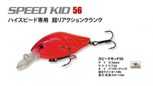Воблер ZipBaits Speed Kid 56
