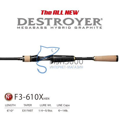 MEGABASS - DESTROYER F3-610X